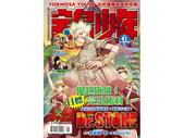 雜誌:2041封面blog.jpg