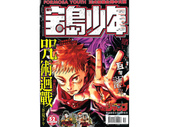 雜誌:2052 封面blog.jpg