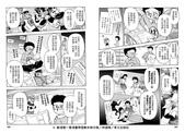 劇漫塾試閱:劇漫塾 試閱 實戰篇第1節之2