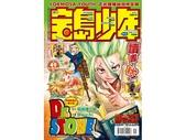 雜誌:2049 封面BLOG.jpg