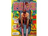 雜誌:2010 封面blog.jpg