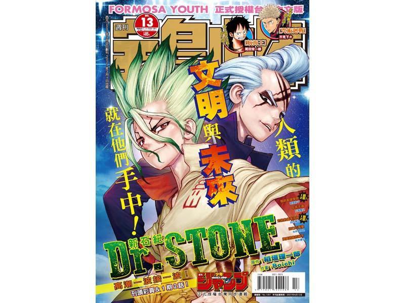 雜誌:2113 封面BLOG.jpg