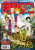 雜誌:1724_01.JPG