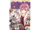 雜誌:寶島少年2045封面blog.jpg