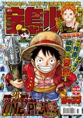 雜誌:寶島少年2033+34-封面.jpg