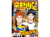 雜誌:2032封面BLOG.jpg
