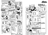 劇漫塾試閱:劇漫塾 試閱 劇本篇第2節