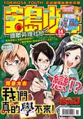 雜誌:1714_01.JPG