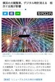 横浜:MM21. カナロコ by 神奈川新聞. 2019/10/25.