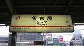 名古屋:JR 名古屋駅. 名古屋市. 2012/04/22.
