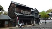 """青森:""""安達酒店 = 小寺醤油店"""". 江戸東京たてもの園. 東京. 2012/04/21."""
