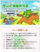 仙台:伝承園. 遠野市, 岩手県. 2014/05/23.