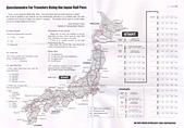 乗り物:Japan Rail Pass Questionnaire. 2014/05.