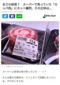 仙台:カッパ肉. Jタウンネット. 2019/09/18.