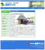 仙台:遠野テレビ. 2016/05/17.