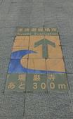"""仙台:""""観光桟橋"""", 松島海岸, 宮城県. 2014/05/24."""