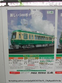 乗り物:鎌倉駅 (神奈川)。2006.04.18。