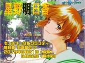 横浜:星野明日香2019生誕祭オフ会. 東京 + 横浜市. 2019/06/21-22.