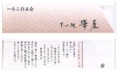 食べログ (日本):そば処 澤屋. 1F, Abio City 加賀. JR 加賀温泉駅. 石川県. 2019/10/14.