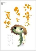 仙台:河童のクゥと夏休み. 2007/07/28.