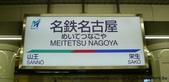 名古屋:名鉄 名古屋駅. 名古屋市. 2012/04/22.