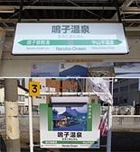 """仙台:""""JR 鳴子温泉駅"""", 宮城県. 2014/05/23."""