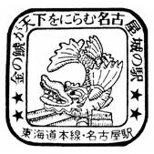 名古屋:JR 名古屋駅. 名古屋市. 1997.