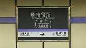 名古屋:名鉄 市役所駅. 名古屋市. 2015/06/19.