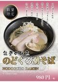 食べログ (日本):のどぐろ潮そば. ラーメンけいすけ. 2019/09/02.