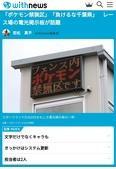仙台:スポーツランド SUGO. withnews. 2019/10/20.