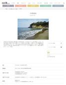 金沢:片野海岸. 石川県. ほっと石川旅ねっと. 2019/08.