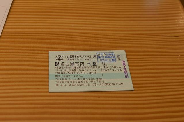 -36.JPG - 20160604日本名古屋北陸