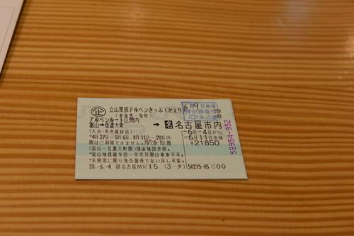 -37.JPG - 20160604日本名古屋北陸