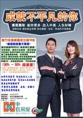 中信房屋新竹關埔店:104.7.12自製徵才海報.jpg