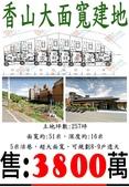 物件相簿:香山大面寬建地廣告用.jpg