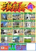 日誌用相簿:年終特賣彩D_1.jpg