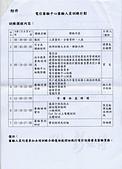 技師教育訓練:技師公會_20051028_03.jpg