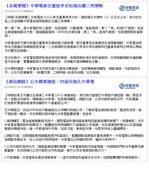 NCC NEWS:中華電信新任董事長李炎松、總經理石木標_20130402.jpg