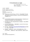 電機技師公會活動:10704-電信教育訓練報名表_頁面_1.jpg