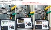 現場審驗_KH296:KH2960300_CPE三極之兩兩極間電阻值測試