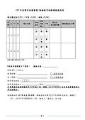 電機技師公會活動:10704-電信教育訓練報名表_頁面_4.jpg