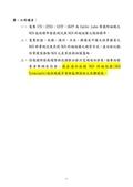 新聞&剪報:次世代網路終端設備規管方式及相關技術規範研究委託研究計畫書_頁面_06