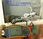 現場審驗_其他:L1-L2線間絕緣電阻大於500MΩ