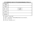 EL3600:宣導會報名表.jpg