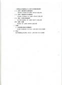 EL3600:頁面擷取自-審驗歷史相關文件-3_頁面_10.jpg