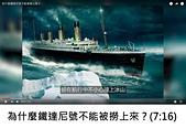 王衡:5.為什麼鐵達尼號不能被撈上來?(7-16).jpg