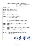電機技師公會電信審驗中心:10603114-電信小組第2-4次開會通知106.4.10.jpg