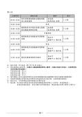 技師教育訓練:10908282-研討會-109電信教育訓練報名表_頁面_3.jpg