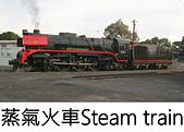 王衡:蒸汽機車.jpg
