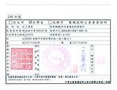 祥安技師事務所:022_台灣省技師公會會員證明_20110101